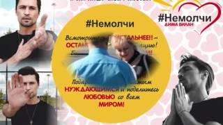 КД Великий Новгород - Не молчи  ( Дима Билан Наталья Водянова )