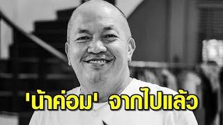 สุดยื้อ โควิดคร่าชีวิต 'น้าค่อม' ปิดตำนานตลกดังเมืองไทย รวมเวลารักษา 18 วัน
