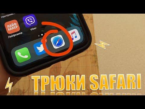 Как заблокировать safari на айфоне