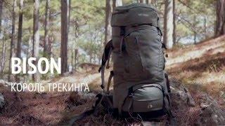 Обзор рюкзака Bison от Tatonka