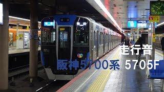 阪神5700系 走行音 5705F