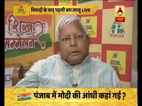 शिखर सम्मेलन में बोले लालू यादव- 'मोदी की लंका रूपी सरकार को राख कर दूंगा' | ABP News Hindi