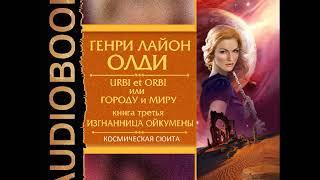 """2001496 Аудиокнига. Генри Лайон Олди """"Urbi et Оrbi, или Городу и Миру. Книга 3. Изгнанница Ойкумены"""""""