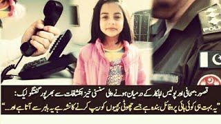 Shoking Leaked Audio call on Zainab Case Kasur Incident