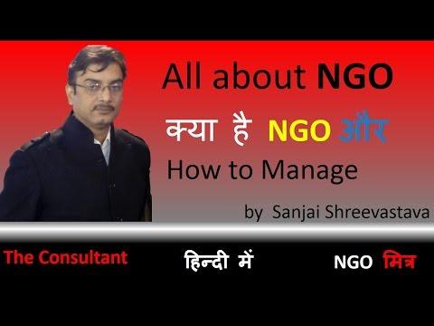 All about NGO, क्या होता है NGO, कैसे मैनेज करें और सफल हों, NGO Consultant
