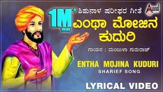 Entha Mojina Kudure | Taravalla Tagi i | Kannada Lyrical | Manjula Gururaj | Raja-Simha
