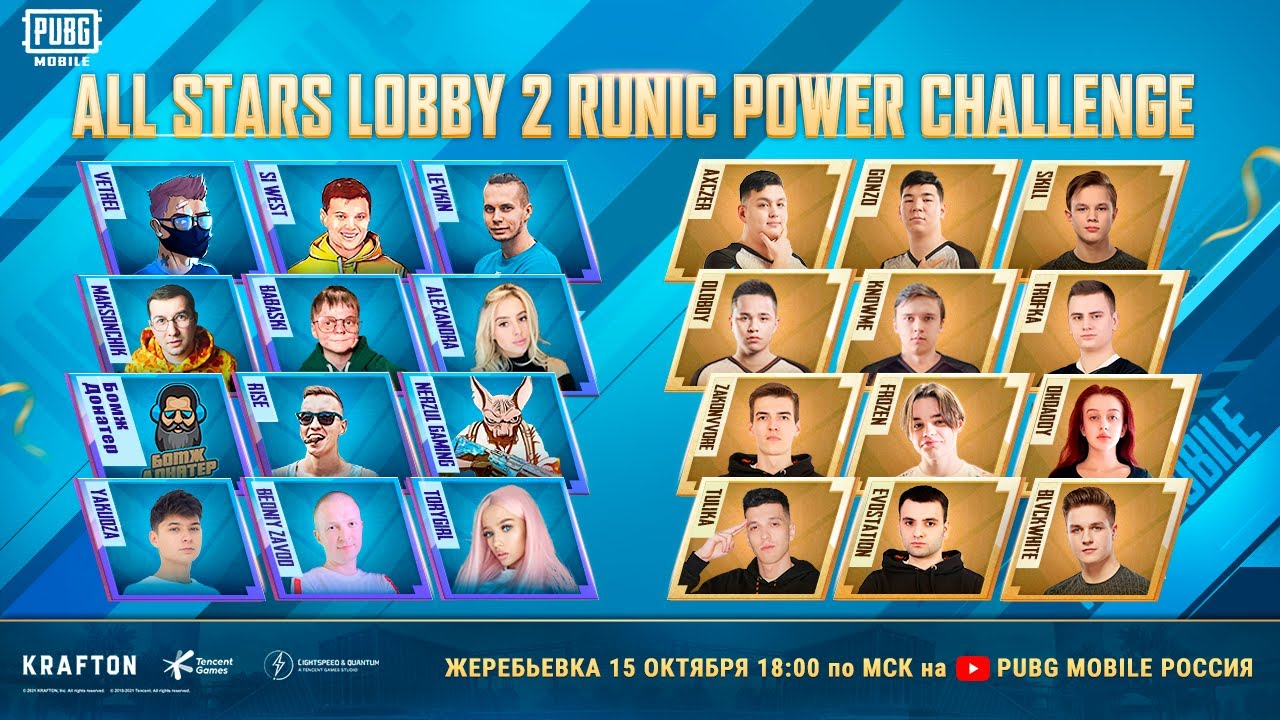 ALL STARS LOBBY 2   RUNIC POWER CHALLENGE: ЖЕРЕБЬЕВКА