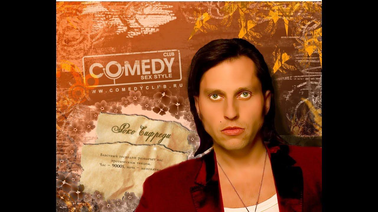 Comedy club переводчик