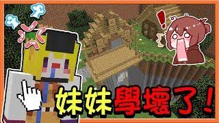 【巧克力】『Find The Sponge:尋找海綿』我的妹妹學壞了?對抗流氓佐久! || Minecraft