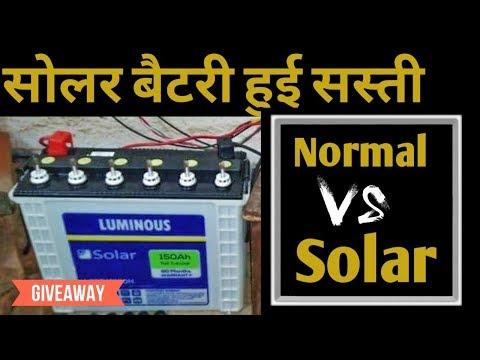 solar-battery-price-in-india-2020-  -normal-battery-vs-solar-battery-  -tech-mewadi