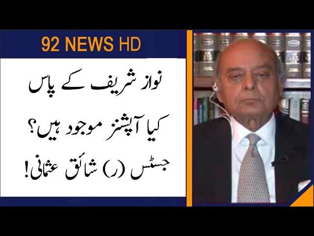 What legal options  Nawaz Sharif have? : Justice (R) Shaiq Usmani opinion | 92NewsHD