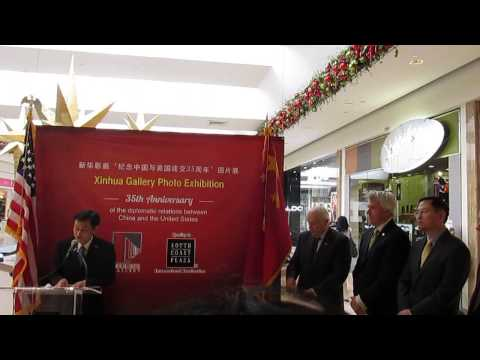 American-Chinese CEO Society Xinhua event - Xinguo Guan 社长关心国 speaks