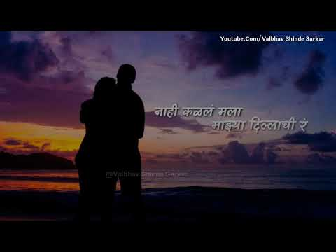 Tujhya Majhya Premachi Godi Godi Marathi Romantic Whatsapp Status