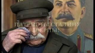 Сталин - имя штурмовое!