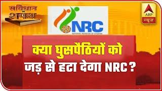 Understand Politics Surrounding NRC | Samvidhan Ki Shapath | ABP News