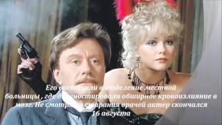 актеры погибшие во время съемок часть 2Краско, Миронов, Шукшин, Алия, Джон-Эрик Хексам и другие