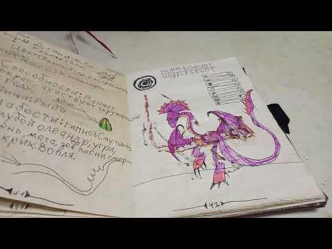 Книга драконов часть 2.