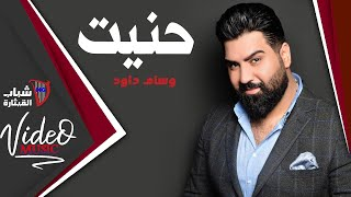 Wissam Dawoud - Hannet / وسام داوود - حنيت