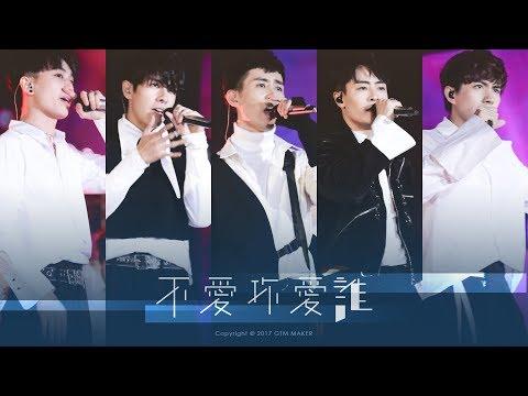 [表演][新北市歡樂耶誕城 巨星演唱會][17.12.15]-信號 + 不愛你愛誰(獅子王強大 片頭曲) + TALK