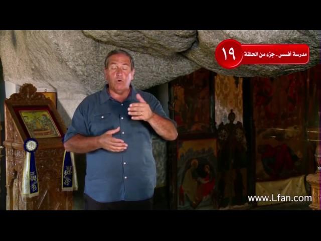 19 تابع الجولة في مغارة يوحنا الرائي