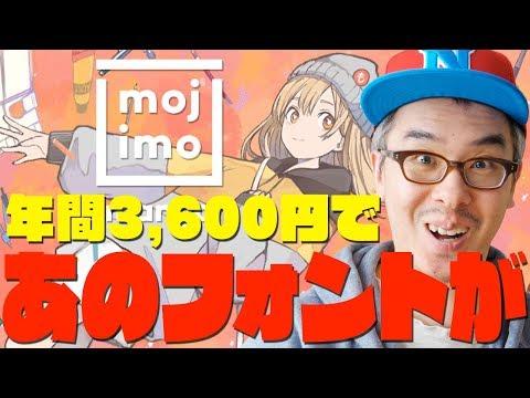 【嘘だろ…】キルラキル!おそ松さん!ペルソナ5!年間3,600円であのフォントが使えるだと!?フォントワークスの新しいフォントサービス「mojimo-manga」がスゴいんだけど!