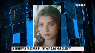 В Бендерах пропала 14-летняя Эльвира Делигул