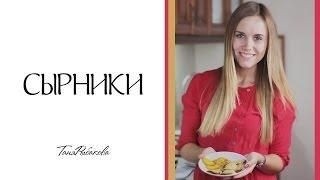 Правильное питание: рецепт сырников