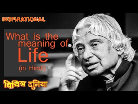 Do you live where were born meaning in hindi