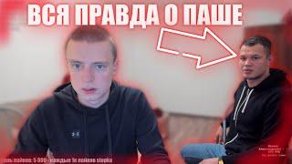 MELLSTROY / МЕЛСТРОЙ / ВСЯ ПРАВДА О ПАШЕ !!!