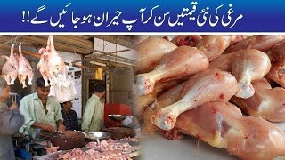 WATCH!! Chicken Prices Drastically Increased In Shops On Eid