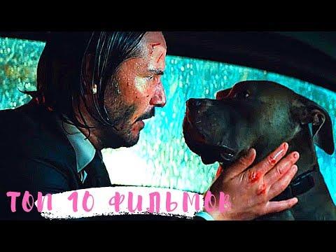 Топ 10 Самых самых лучших фильмов 2019 которые уже вышли Топ 10 фильмов онлайн в хорошем качестве