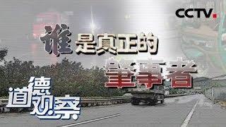 《道德观察(日播版)》 20190516 谁是真正的肇事者| CCTV社会与法