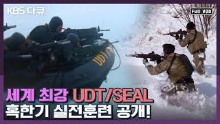 이근 대위 현역 시절 세계 최강 UDT/SEAL 혹한기 훈련 공개!