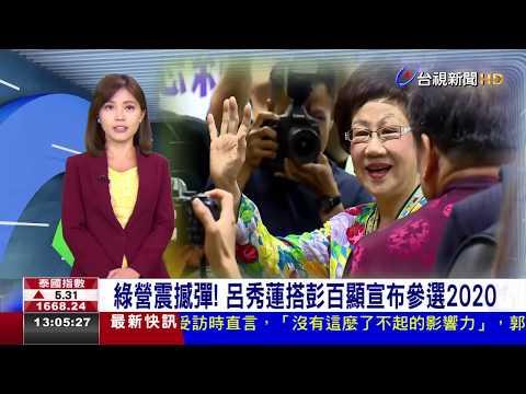 綠營震撼彈!呂秀蓮搭彭百顯參選2020