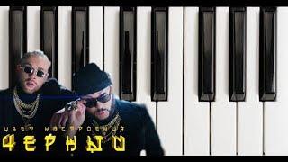 """Как сыграть """"Цвет настроения черный"""" на фортепиано (видео-урок)"""