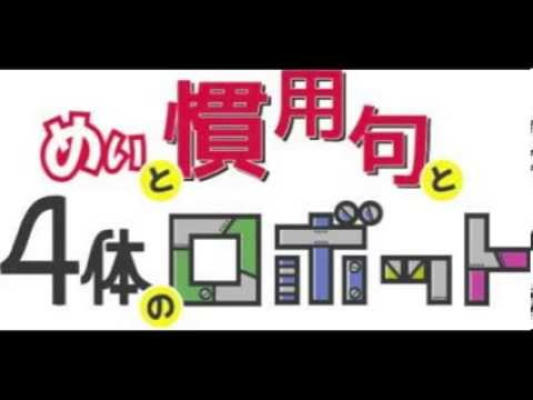 【鎌倉FM】001_めいと慣用句と4体のロボット