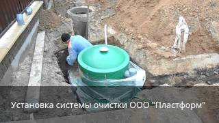 Установка системы очистки сточных вод Альта Био 5(, 2014-12-09T13:24:30.000Z)