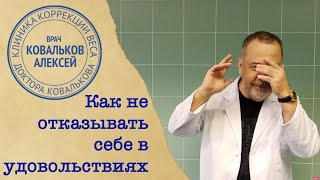 Диетолог Ковальков о том, как похудеть летом и не отказывать себе в удовольствиях