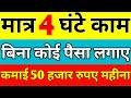 बिना पैसा लगाए कमाएं ₹50000 महीना. Earn money without investment