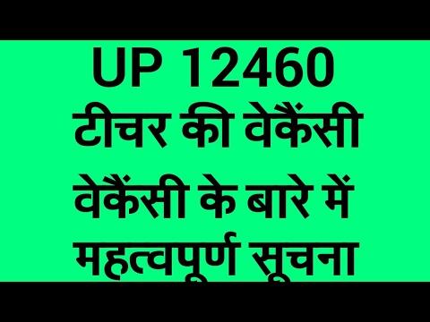 up 12460 teacher vacancy