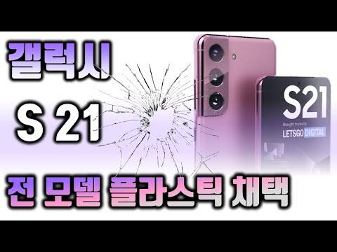 """갤럭시 S21 전 모델, 후면 재질은 글라스틱!! """"All"""" Galaxy S21 series Back panel is Reinforced Polycarbonate."""