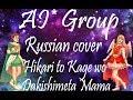 [AI* RUS cover] - Hikari to Kage wo Dakishimeta Mama (OST Magic Knight Rayearth)