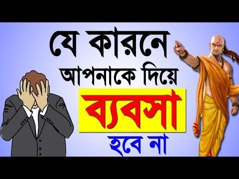 যে কারনে আপনাকে দিয়ে ব্যবসা হবে না   Business Tips in Bangla or Bengali