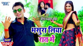 ये वीडियो देखर आपका मन बेकाबू हो जाएगा #Dhiraj Dhadkan Ojha I भसुरा लिया रात में  2020 Bhojpuri Song