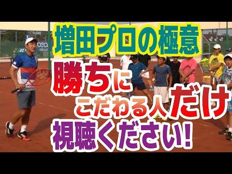 増田健太郎プロが「試合に勝ちたい人」だけに伝える 自分で自分を強くする練習方法