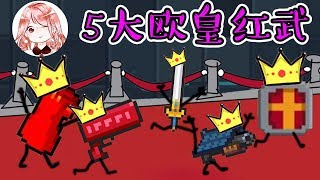 Soul Knight:Non-Boss red weapons are very junk? Rare red weapon leaderboard! Lucky weapon