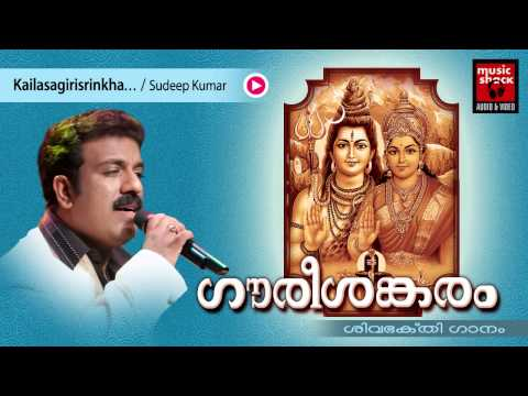 hindu-devotional-songs-malayalam- -gourishankaram- -shiva-devotional-song- -sudeep-kumar-songs