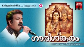 Hindu Devotional Songs Malayalam | Gourishankaram | Shiva Devotional Song | Sudeep Kumar Songs