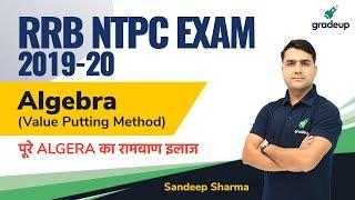 Algebra (Value Putting Method) पूरे ALGERA का रामबाण इलाज   Sandeep Sharma   Gradeup