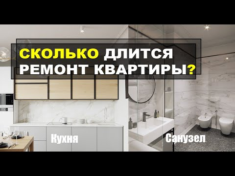 СРОКИ ремонта квартиры 120 м.кв. по дизайн проекту в СПб